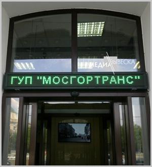 Бегущая строка 2 от компании Медиавывеска